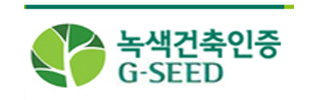 "<strong><span style=""color: #666666;font-size: 11pt"">녹색건축인증 G-SEED</strong>"